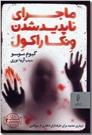 خرید کتاب ماجرای ناپدید شدن ونکاراکول از: www.ashja.com - کتابسرای اشجع