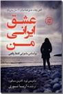 خرید کتاب عشق ایرانی من از: www.ashja.com - کتابسرای اشجع