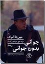 خرید کتاب جوانی بدون جوانی از: www.ashja.com - کتابسرای اشجع