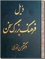 خرید کتاب ذیل فرهنگ بزرگ سخن از: www.ashja.com - کتابسرای اشجع