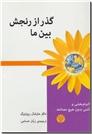 خرید کتاب گذر از رنجش بین ما از: www.ashja.com - کتابسرای اشجع
