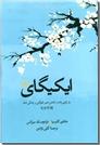 خرید کتاب ایکیگای از: www.ashja.com - کتابسرای اشجع