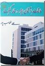 خرید کتاب ملاقات با آقای ایزو در خانه کیفیت از: www.ashja.com - کتابسرای اشجع