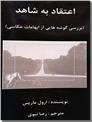 خرید کتاب اعتقاد به شاهد از: www.ashja.com - کتابسرای اشجع