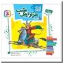 خرید کتاب 10 قصه از هزار و یک شب از: www.ashja.com - کتابسرای اشجع