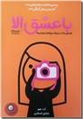 خرید کتاب با عشق الا از: www.ashja.com - کتابسرای اشجع