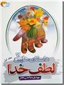 خرید کتاب داستان هایی از لطف خدا - ج 1 از: www.ashja.com - کتابسرای اشجع