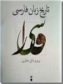 خرید کتاب تاریخ زبان فارسی خانلری از: www.ashja.com - کتابسرای اشجع