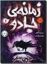 خرید کتاب زمانه جادو 1 - خون سفید از: www.ashja.com - کتابسرای اشجع