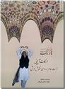 خرید کتاب بازتاب حرکات آیینی تربت جام بر روی نقوش فرش از: www.ashja.com - کتابسرای اشجع