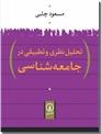 خرید کتاب تحلیل نظری و تطبیقی در جامعه شناسی از: www.ashja.com - کتابسرای اشجع