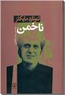 خرید کتاب ناخمن از: www.ashja.com - کتابسرای اشجع
