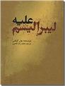 خرید کتاب علیه لیبرالیسم از: www.ashja.com - کتابسرای اشجع