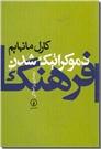 خرید کتاب دموکراتیک شدن فرهنگ از: www.ashja.com - کتابسرای اشجع
