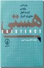 خرید کتاب هستی از: www.ashja.com - کتابسرای اشجع