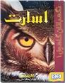 خرید کتاب نگهبانان گاهول 1 - اسارت از: www.ashja.com - کتابسرای اشجع