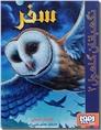 خرید کتاب نگهبانان گاهول 2 - سفر از: www.ashja.com - کتابسرای اشجع