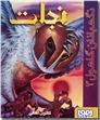 خرید کتاب نگهبانان گاهول 3 - نجات از: www.ashja.com - کتابسرای اشجع