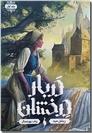 خرید کتاب دربار درخشان - 1 از: www.ashja.com - کتابسرای اشجع