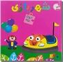 خرید کتاب کوچولو بچین - شهربازی از: www.ashja.com - کتابسرای اشجع