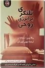 خرید کتاب تلنگری بر انرژی روحی از: www.ashja.com - کتابسرای اشجع