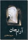 خرید کتاب آرام جان از: www.ashja.com - کتابسرای اشجع