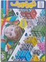 خرید کتاب بازی فکری شهر کودک از: www.ashja.com - کتابسرای اشجع
