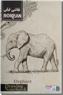 خرید کتاب دفتر نقاشی فیلی رحلی سیمی از: www.ashja.com - کتابسرای اشجع