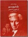 خرید کتاب بلشویسم از: www.ashja.com - کتابسرای اشجع