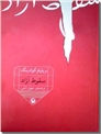 خرید کتاب سقوط آزاد از: www.ashja.com - کتابسرای اشجع