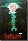 خرید کتاب نخل و نارنج از: www.ashja.com - کتابسرای اشجع