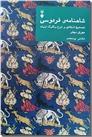 خرید کتاب شاهنامه فردوسی بهفر - دفتر پنجم از: www.ashja.com - کتابسرای اشجع