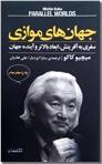 خرید کتاب جهان های موازی از: www.ashja.com - کتابسرای اشجع