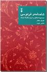 خرید کتاب شاهنامه فردوسی بهفر - دفتر دوم از: www.ashja.com - کتابسرای اشجع