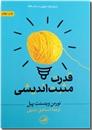 خرید کتاب قدرت مثبت اندیشی از: www.ashja.com - کتابسرای اشجع