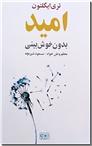 خرید کتاب امید بدون خوش بینی از: www.ashja.com - کتابسرای اشجع