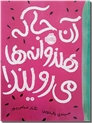 خرید کتاب آنجا که هندوانه ها می رویند از: www.ashja.com - کتابسرای اشجع