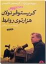 خرید کتاب هزارتوی روابط کریستوفر نولان از: www.ashja.com - کتابسرای اشجع