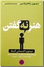 خرید کتاب هنر نه گفتن از: www.ashja.com - کتابسرای اشجع