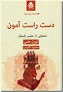 خرید کتاب دست راست آمون از: www.ashja.com - کتابسرای اشجع