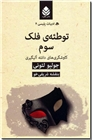 خرید کتاب توطئه فلک سوم از: www.ashja.com - کتابسرای اشجع