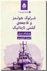 خرید کتاب شرلوک هولمز و فاجعه کشتی تایتانیک از: www.ashja.com - کتابسرای اشجع