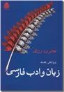 خرید کتاب زبان و ادب فارسی از: www.ashja.com - کتابسرای اشجع