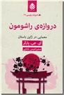 خرید کتاب دروازه راشومون از: www.ashja.com - کتابسرای اشجع
