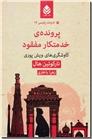 خرید کتاب پرونده خدمتکار مفقود از: www.ashja.com - کتابسرای اشجع