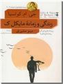 خرید کتاب زندگی و زمانه مایکل ک از: www.ashja.com - کتابسرای اشجع