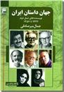 خرید کتاب جهان داستان ایران 2 از: www.ashja.com - کتابسرای اشجع