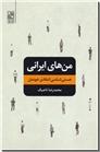 خرید کتاب من های ایرانی از: www.ashja.com - کتابسرای اشجع