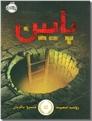 خرید کتاب پایین از: www.ashja.com - کتابسرای اشجع