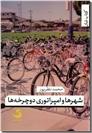 خرید کتاب شهرها و امپراتوری دوچرخه ها از: www.ashja.com - کتابسرای اشجع